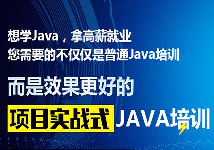 北京JAVAEE项目实战高端就业班那家培训专业