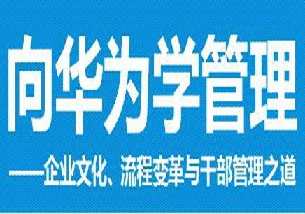 北京华为学管理培训