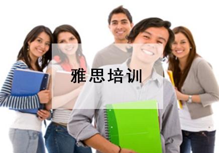 宁波雅思冲刺冲7分寒假培训班