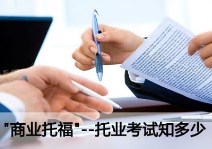 成都托业英语培训课程