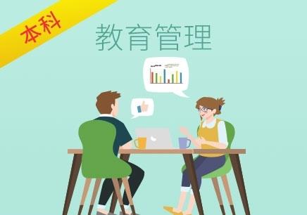 深圳教育专业本科学历