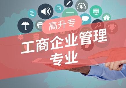 深圳高升专自考培训