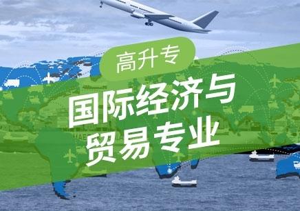 深圳自考高升专培训