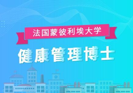 深圳健康管理博士DHM免试入学