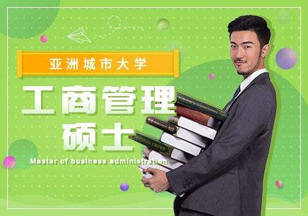 免统考MBA在职班深圳招生