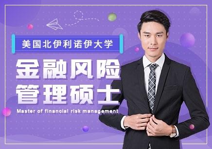 深圳攻读金融风险管理硕士费用