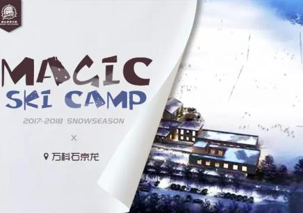北京魔法亲子滑雪冬令营如何