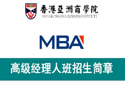 香港亚洲商学院实战型MBA总裁班