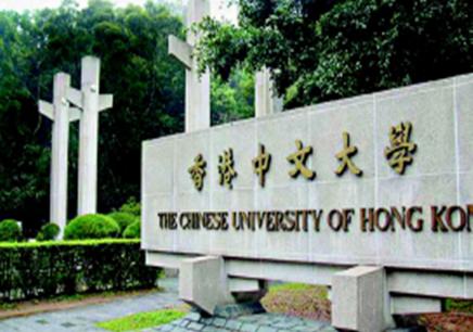 香港中文大学金融财务MBA学位班
