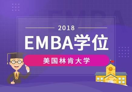 EMBA美国学校