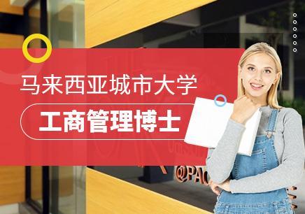 北京考博教育機構哪家好