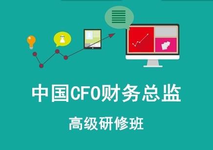 北京财务管理高级研修班