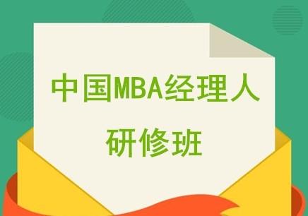 北京管理者系统化培训课程