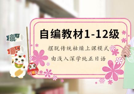 深圳日语培训课程