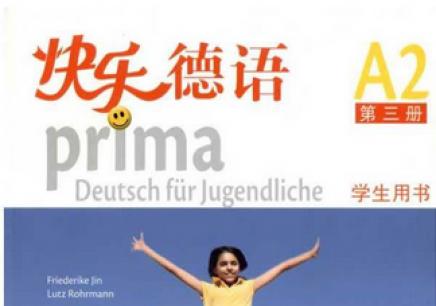 青少年德语兴趣班/A2.1
