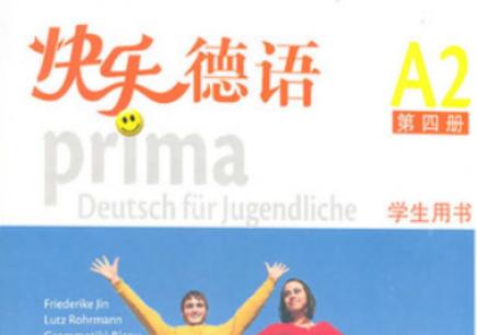 青少年德语兴趣班/A2.2