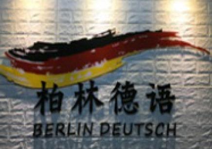 深圳德语语法初级培训