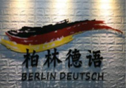 德语语法中高级