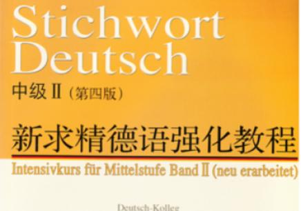 新求精德语中级II