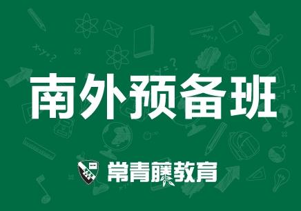南京南外预备培训班