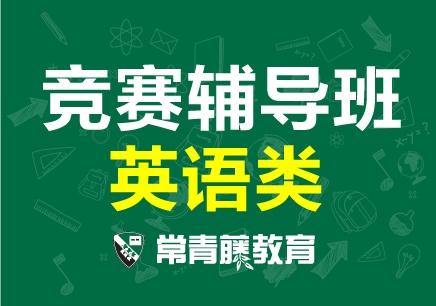 南京英语竞赛培训哪家好