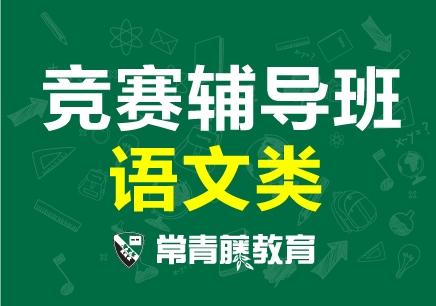 南京语文竞赛辅导班