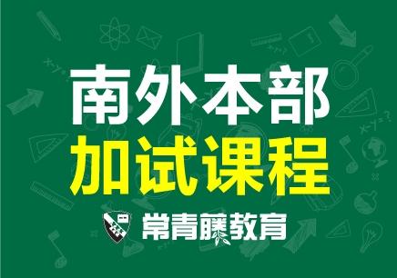 南京南外考试培训班