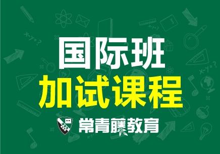 南京英语考试培训班