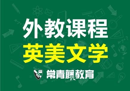 南京英美文学培训班