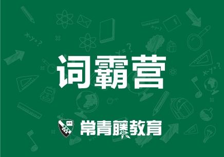 南京初中英语培训班