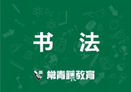 南京书法培训班