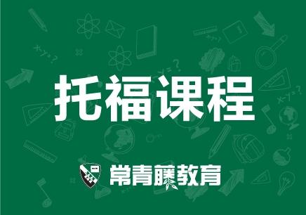 南京托福培训多少钱