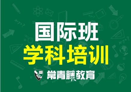 南京学科英语培训班