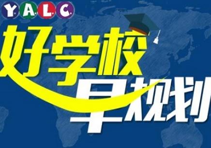 上海国际学校备考辅导班