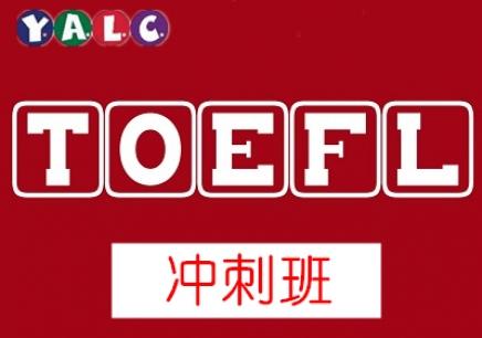 上海托福冲刺培训辅导班