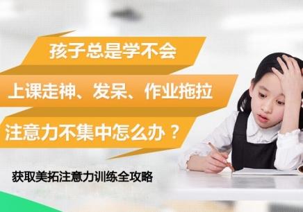 重庆注意力培训学校