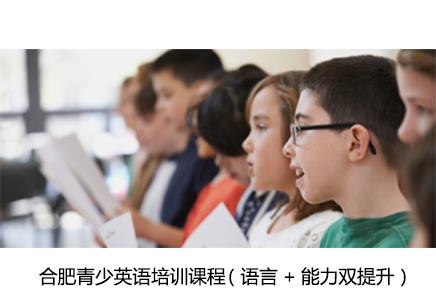 合肥青少儿英语学习班