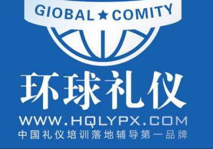 上海社交商务礼仪与职业形象塑造培训机构
