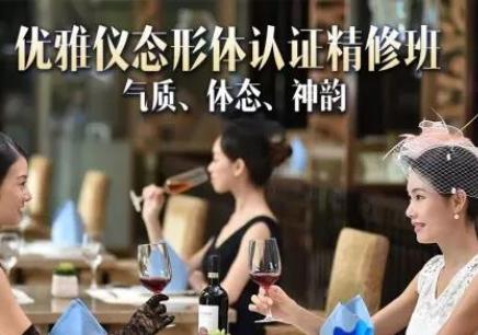 上海《优雅仪态形体培训师》双认证班报名中