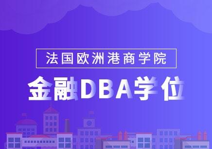 广州国际博士学校推荐