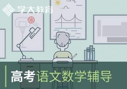 重庆高考辅导班