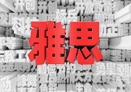 哈尔滨六大雅思亚博app下载彩金大全学校短期速成班