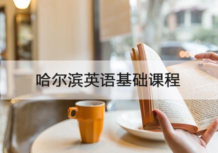 哈尔滨英语口语速成班
