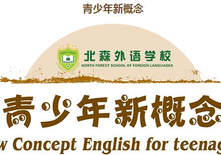 培训少儿英语