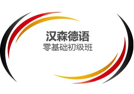 天津哪里有专业的德语初级基础课程
