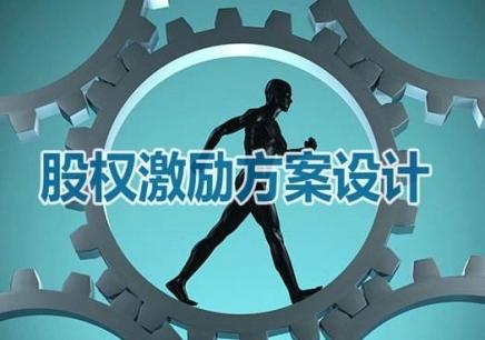 深圳股权投资培训课程