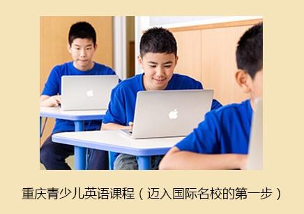重庆青少儿英语培训班