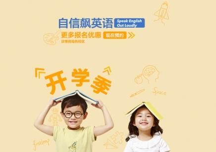 重庆哪里有幼儿英语培训班
