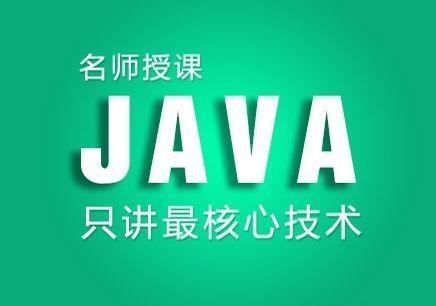 沈阳java培训多少钱,沈阳Java暑假班,沈阳java速成班