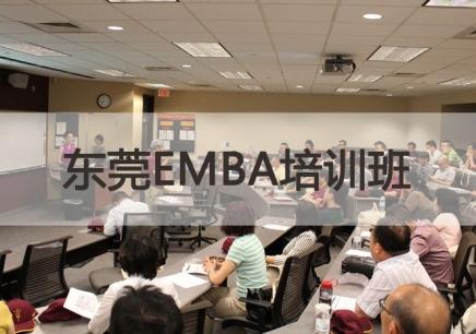 东莞EMBA培训多少钱
